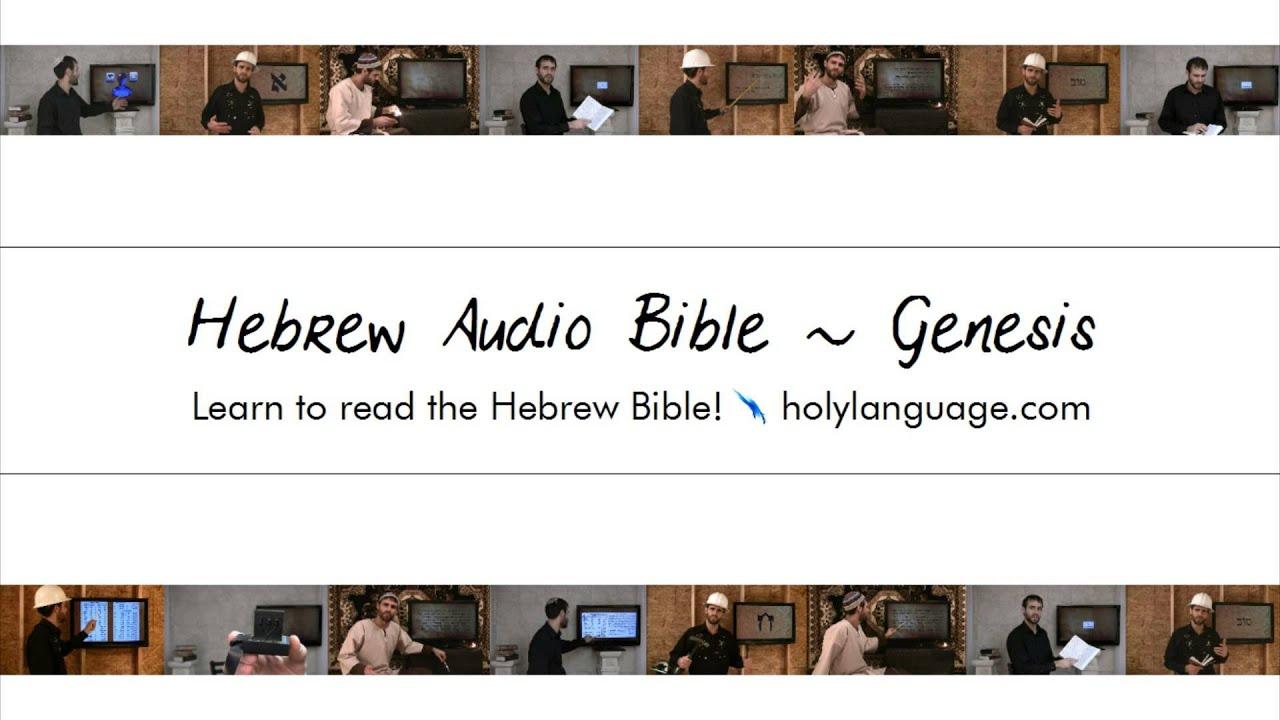 hebrew audio bible