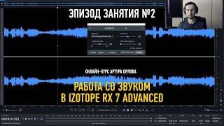 Работа со звуком в Izotope RX7 Advanced. Эпизод занятия 2. Артур Орлов