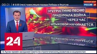 Смотреть видео Россия отмечает День Победы - Россия 24 онлайн