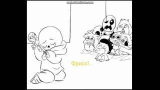 Комикс Undertale