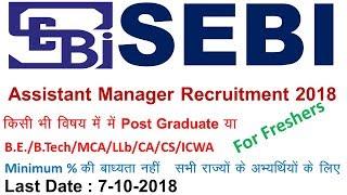 SEBI Assistant Manager Recruitment 2018 | SEBI Officer Grade A Recruitment 2018 | Employments Point