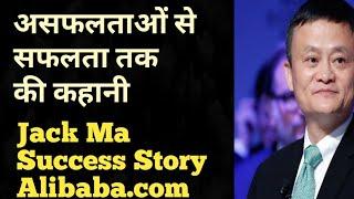 Jack Ma Biography in hindi    Motivational video    Alibaba founder Jack ma   Jack Maa Success Story