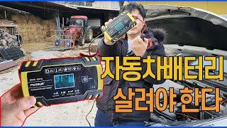 자동차 배터리 충전 하는 퍽셔 FOXSUR 하나면 배터…