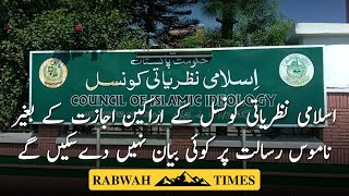 Council Of Islamic Ideology  Pakistan Latest News