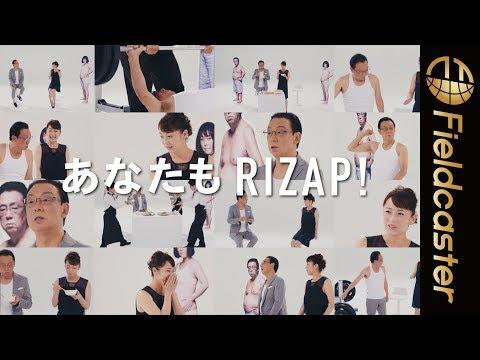 【RIZAP対談】梅沢富美男×佐藤仁美