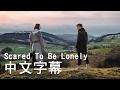 Scared to be lonely 懼獨 中文字幕 martin garrix dua lipa mp3