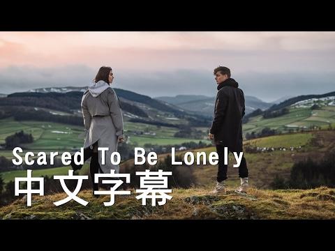Scared To Be Lonely 懼獨 中文字幕 Martin Garrix & Dua Lipa