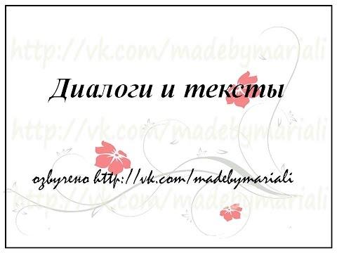 Диалог Знакомства На Белорусском