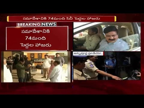 74 Tollywood Celebrities Reach Annapurna Studio || Industry Meet Over Casting Couch || NTV