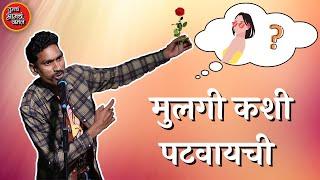 मुलगी कशी पटवायची   mulgi kashi patvaychi   Impress the girl comedy   marathi stand up comedy