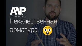 видео Купить арматуру 12 в Екатеринбурге