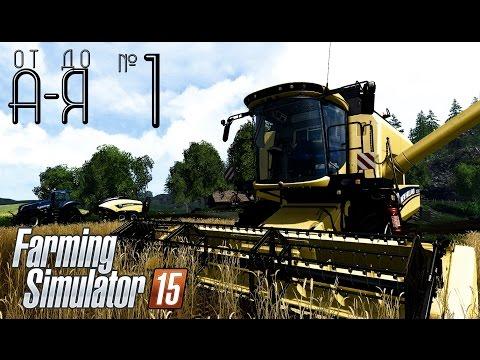 Farming Simulator 15 от А до Я. Глава 1: Новая карьера