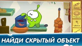 Найди скрытые объекты - Вкусный рецепт (Приключения Ам Няма) Развивающие мультфильмы для детей
