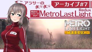 [LIVE] アラサーの夜な夜なMETROツアー「Metro Last Light Redux」第七夜【VTuber】