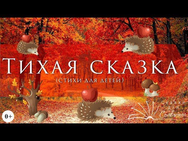 Изображение предпросмотра прочтения – ИльяПаламарчук читает произведение «Тихая сказка» С.Я.Маршака