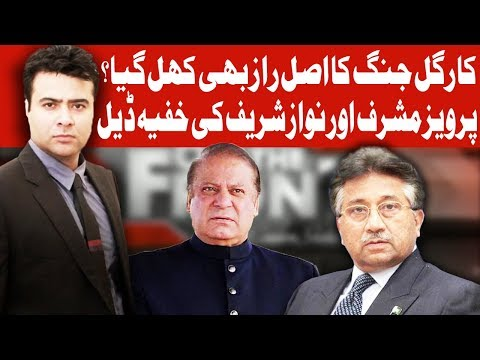 On The Front with Kamran Shahid - Pervez Musharraf Special Interview - 13 December 2017 - Dunya News