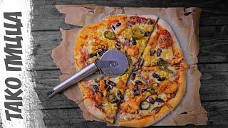 ТАКО ПИЦЦА | Важный секрет приготовления пицца дома