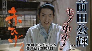 2019年11月1日(金)スタート! BS時代劇『赤ひげ2』 NHK BSプレミアム ...
