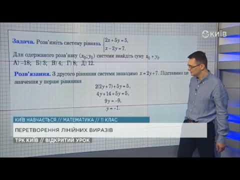 11 клас. Алгебра. Перетворення лінійних виразів.