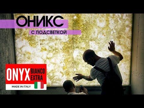 Оникс с подсветкой в интерьере 🔥 Onyx Bianco Extra & LED 💎