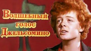 Волшебный голос Джельсомино. 1 серия