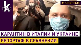 Антон Гура и полный репортаж рейса Киев Милан Киев Коронавирус не пройдет