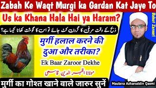 Zibah karne Ke Waqt Murgi ka Gardan Kat Jaye To Us ka Gosht khana | murgi jaba karne ki dua | Maub