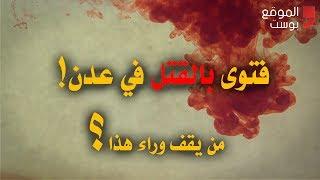 شاهد خطيب جمعة مثير للجدل في عدن افتى بقتل المعارضين