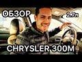 Обзор Chrysler 300m / Отзывы От Владельца Крайслер 300 М