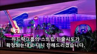 스트립 복귀를 준비중인 하드락 호텔 – 발리스 호텔 구…