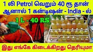 1 லிட்டர் பெட்ரோல் வெறும் 40 ரூபாய் தான் - இந்தியாவில் இது எங்கே கிடைக்கிறது தெரியுமா???