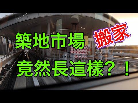 東京豐洲市場 築地升級版 去東京必來!大和壽司必吃!