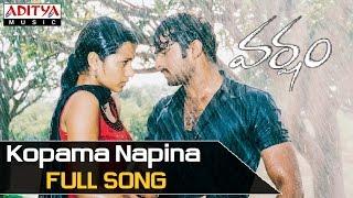 Kopama Napina Full Song - Varsham Movie Songs  - Prabhas, Trisha