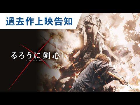 一挙上映!映画『るろうに剣心』シリーズ3作品上映予告 4月2日(金)~3 週間連続公開!