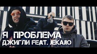 ДЖИГЛИ feat. JEKAJIO - Я проблема (2018)