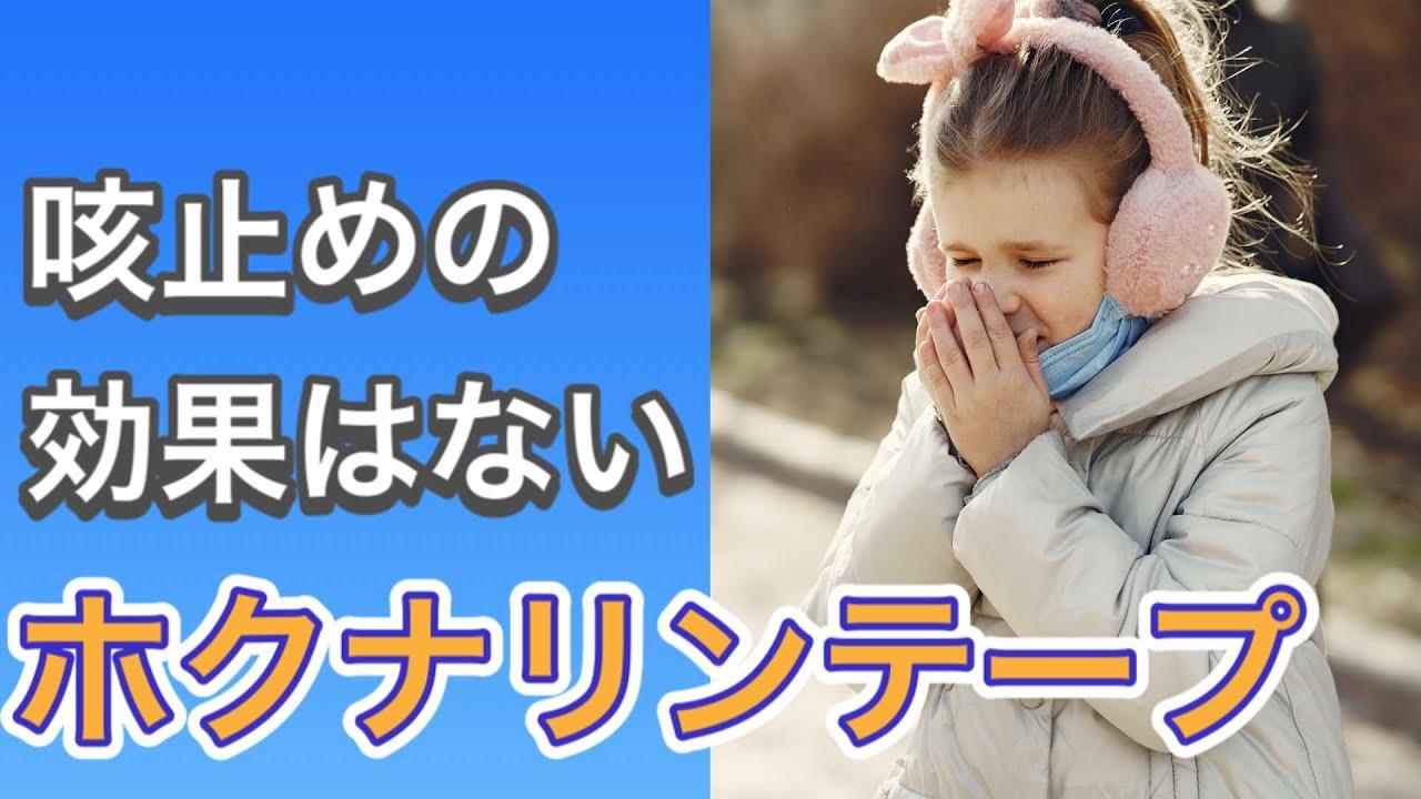 子供 ホクナリン テープ ホクナリンテープの使い方、咳への効果、副作用 体重別の使用量、市販の購入可否、授乳中の使用についても 薬インフォ