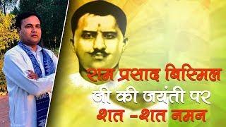 अमर शहीद पंडित राम प्रसाद बिस्मिल जी की जयंती पर शत-शत नमन   Bhai Rakesh