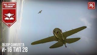 И-16 Тип 28 - Мал, да удал! RATTE в War Thunder