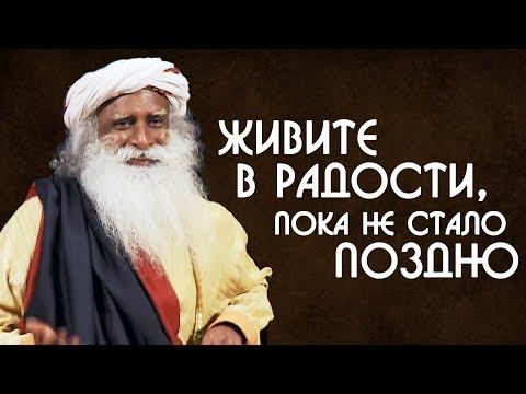 Живите в счастье и радости | Ценность уходящей жизни - Садхгуру на Русском