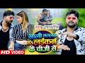 #Video | खली मतलब हS लईकने के चीजी से | #Samar Singh का सुपरहिट भोजपुरी सांग | Bhojpuri Song 2020 Mix Hindiaz Download