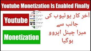 Finally Youtube Enable My Channel Monetization||Youtube Monetisation Update June 2018||Urdu/Hindi