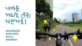 [에코피플 프로젝트] 가까운 거리는 자전거로! 친환경 …