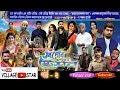 Lagu Bangla jatra pala  Sarger parer station  স্বর্গের পরের স্টেশন   02