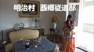 【博物館明治村】西郷従道邸 ガイドが説明