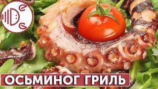 Осьминог на гриле с овощами | Готовим вместе - Деликатеска.ру