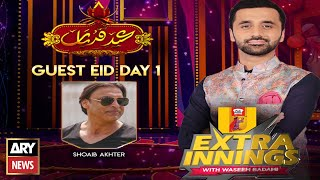Extra Innings | ARYNews | Eid Special | 1st August 2020