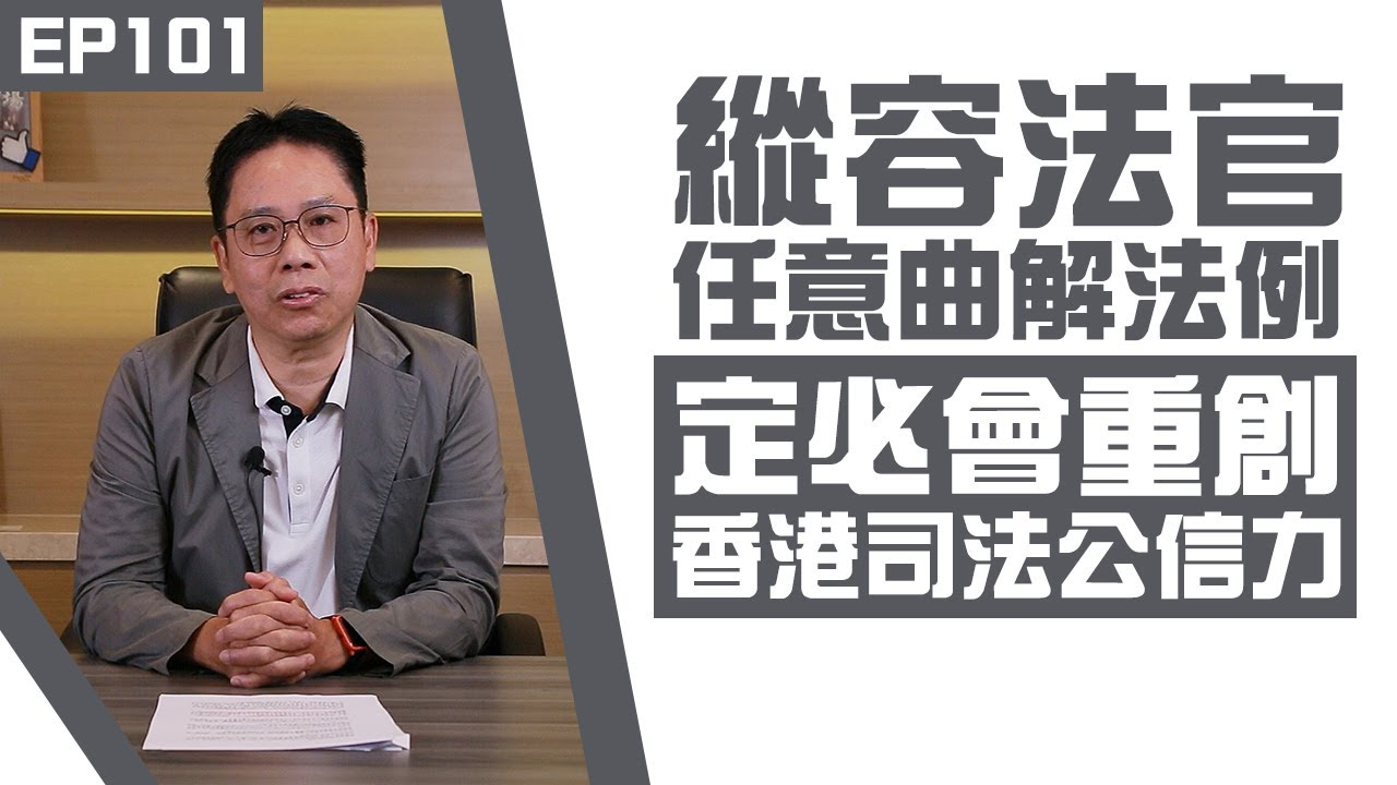 【冼師傅講場】|冼國林|EP101|縱容法官任意曲解法例,定必會重創香港司法公信力