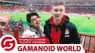 """Gamanoid World. Интервью с Антоном """"klenoff"""" Кленовым"""