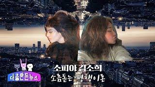 [대충 만든 뉴스] 스타일 난다 김소희 대표와 평행이론…