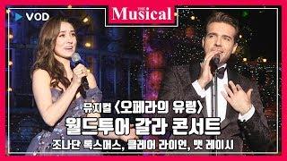 [더뮤지컬] BC TOP 스테이지 '오페라의 유…